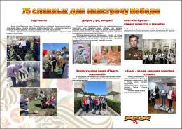 «Живая память» - наша школьная газета