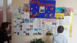 День истории и обществознания