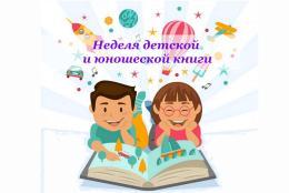 Всероссийская неделя детской и юношеской книги