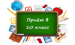 НАБОР в 10-ый КЛАСС