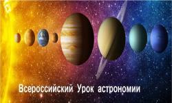Всероссийский урок астрономии