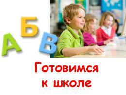 Курсы подготовки к школе