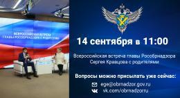 Всероссийская встреча с родителями с участием руководителя Рособрнадзора Сергея Кравцова